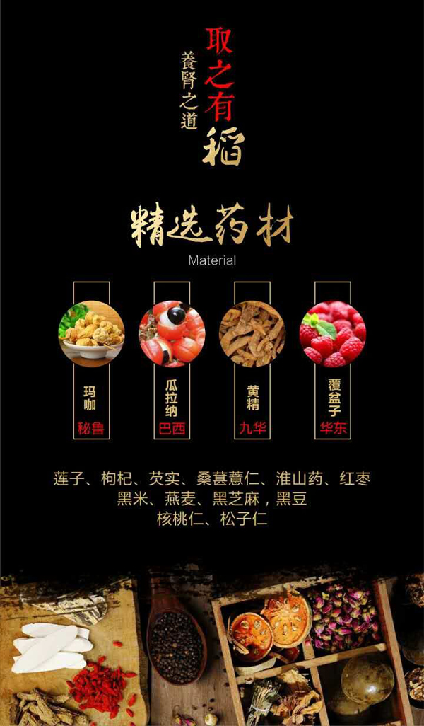 中医男士养生养肾良方:肾为精髓,挺霸稻代餐是关键