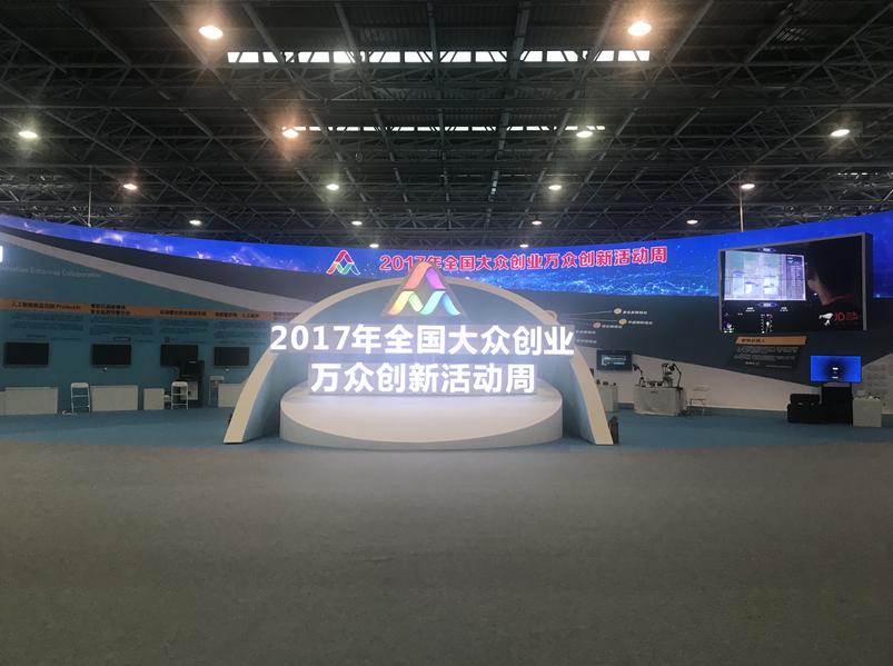 """中关村社会组织创新创业服务平台亮相2017年""""全国双创周"""""""
