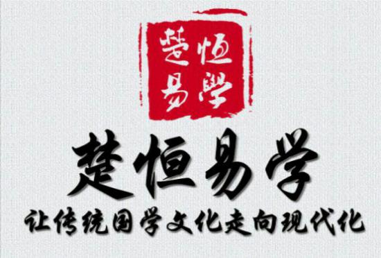 【楚恒易学】沉淀文化精髓,感知传统魅力