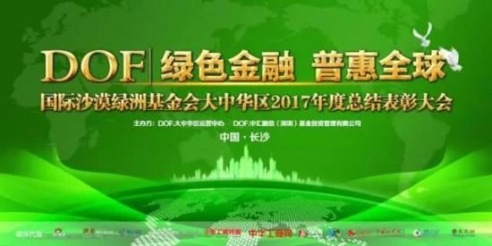 为绿色共享经济打CALL!DOF大中华区20117年总结表彰大会即将盛大举办