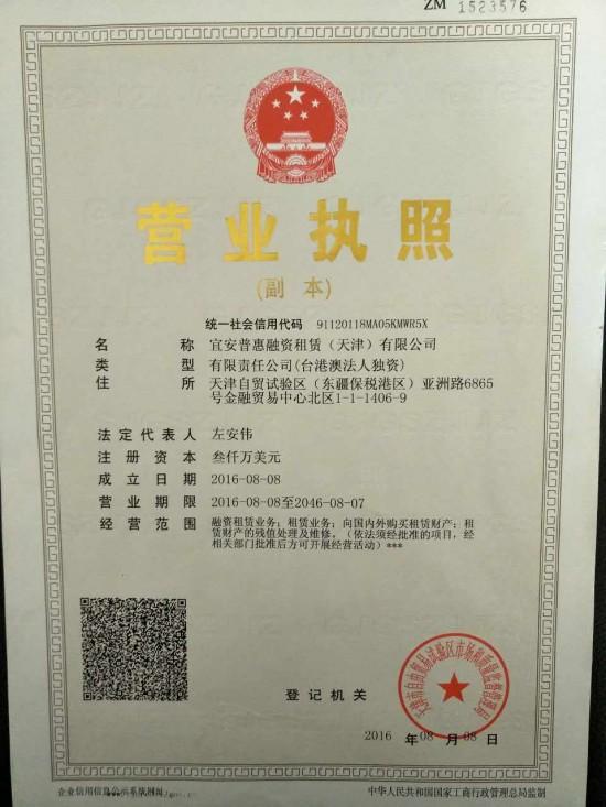 宜安普惠2018全国招商合作加盟 创始人:左安伟