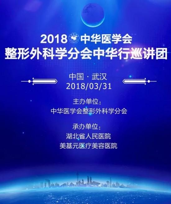 中華醫學會中華行公益巡講走進武漢。
