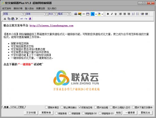 软文编辑器,超级网络编辑器