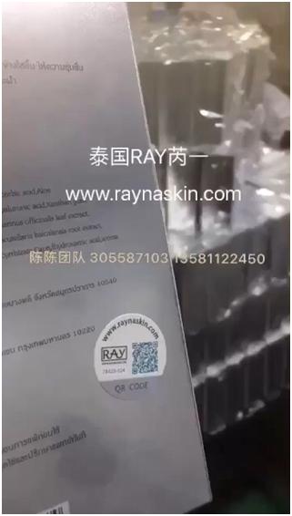 泰国芮一RAY面膜包装更换通知认准正品央视卫视蚕丝