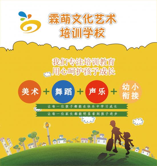 金堂县赵镇霖萌文化艺术培训学校(金园街新校区)正式开班!