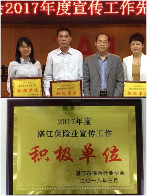 华夏保险湛江中心支公司获行业协会宣传 工作积极单位奖项