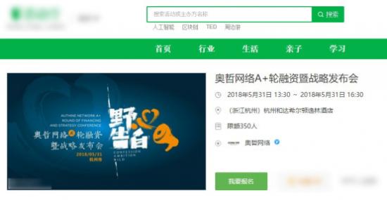 奥哲网络与阿里结缘 阿里数千万投资奥哲网络消息已证实