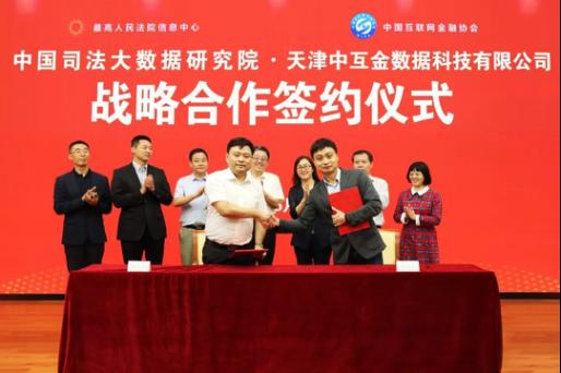 最高法携手中国互金协会,失信被执行人惩戒将扩大到互金领域