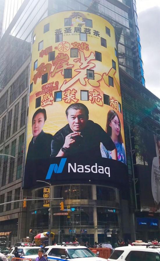 茶圣居创始人叶泓廷先生携「两岸茗人」亮相美国纳斯达克大屏