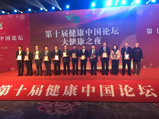 北京白癜风专家王家怀获获健康中国论坛创新人物