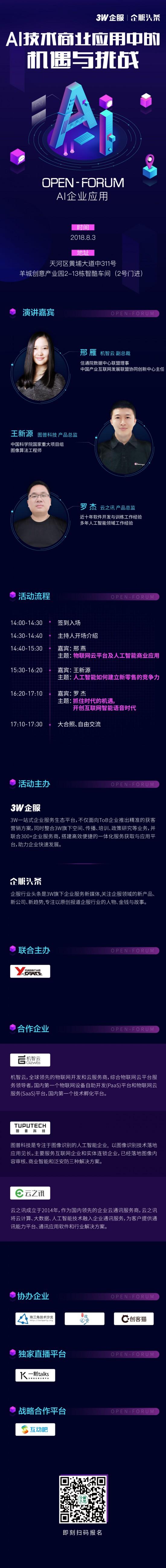 【3W Open Forum系列沙龙】AI技术商业应用中的机遇与挑战--广州