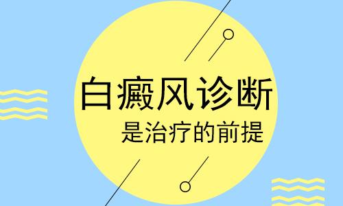北京白癜风医院Accurate检测打破重治轻诊模式