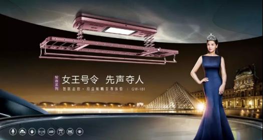 好太太晾衣机新品发布,GW-181智尊系列华彩问世