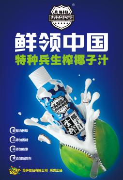 新型消费来临 特种兵椰汁创新升级彰显品质
