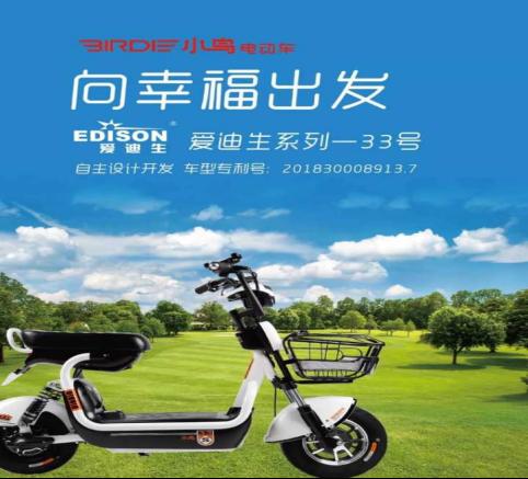 小鸟电动车品牌――创新,才能
