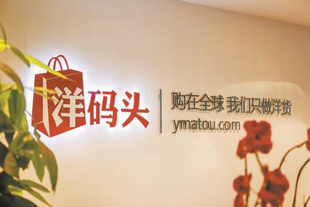 《企业关注》:洋码头用实力推动上海国际贸易中心建设