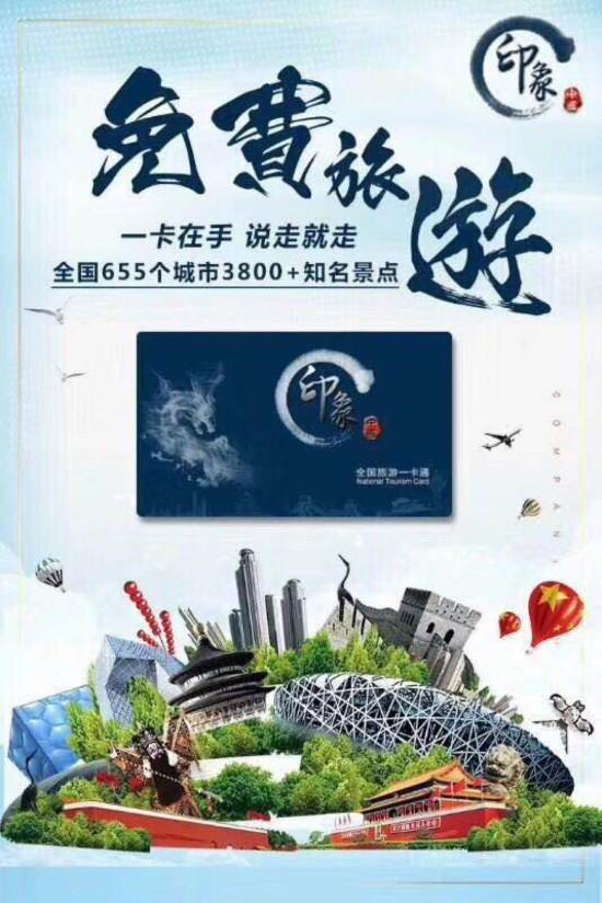 印象中国一卡通_印象中国旅游一卡通好用吗?下载app?官方网站?