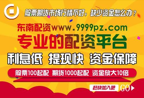 中证500苹果期货配资开户股票杠杆东南配资:钢