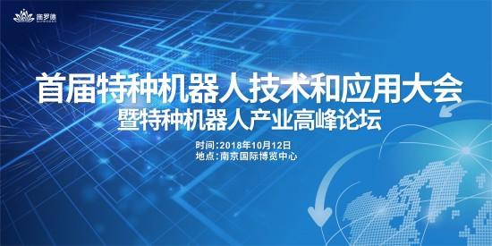 行业盛会,剑指未来——首届特种机器人大会即将亮相南京