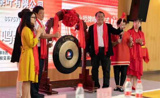 中国台湾茶第一股「茶圣居」挂牌上市 正式迈进金融资本市场
