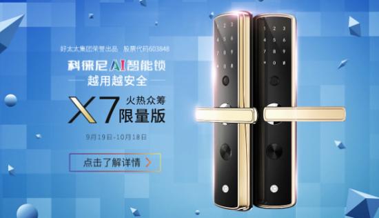 科徕尼X7限量版智能锁众筹突破200万!邀你享受智能新生活!
