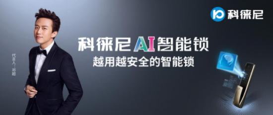 众筹上线4天突破200万,科徕尼X7限量版智能锁火爆登录淘宝众筹