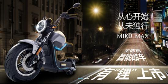 新日电动车MIKU MAX 堪称电动车行业代表作