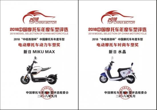 首秀斩获两项大奖 新日电动车问鼎中国摩托车年度车型评选