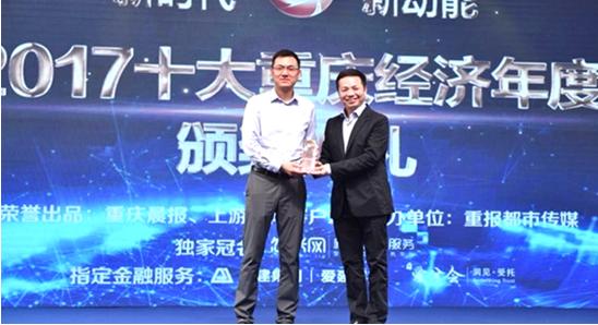 「博拉网络CEO龙峰」2017年十大重庆经济年度人物之一