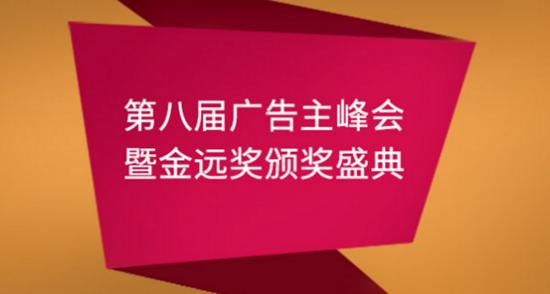 「博拉网络」获第八届金远奖整合营销传播类金奖荣获者
