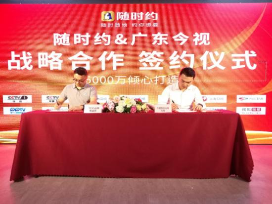 随时约技能共享服务平台与广东今视战略合作签约仪式
