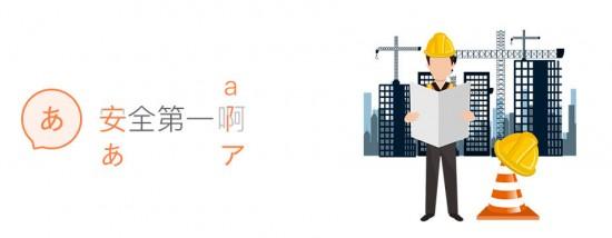 五十音图真的难学吗?早道日语教你趣味联想速