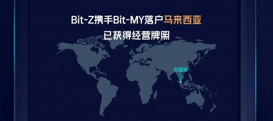 Bit-Z携手Bit-MY落户马来西亚 已获得经营牌照