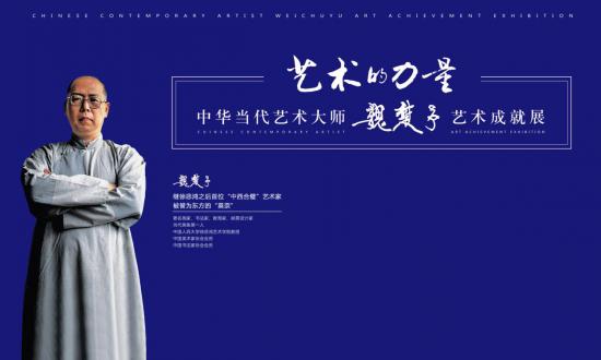 魏楚予过千万的油画《碧海》于2018-11-16重庆展出