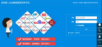 发布家:为企业提供媒体宣传一站式服务