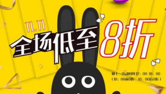 兔子商城新零售战报:首届双11活动完美收官