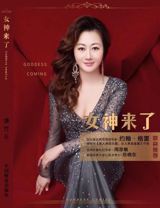 全球好太太俱乐部主席田宛灵和《女神来了》将在广州举行全球论坛