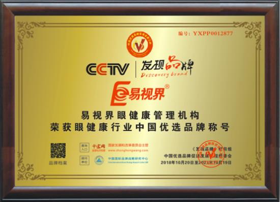 易视界荣获CCTV《发现品牌》眼健康行业中国优选品牌称号