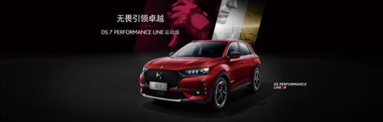 DS7系列即将亮相广州车展 一起等你品鉴非凡
