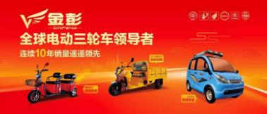 金彭创新驱动转型发展  高端品质三轮车走向世界