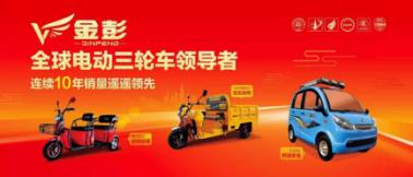金彭斩获多项殊荣  成为电动三轮车企业大赢家