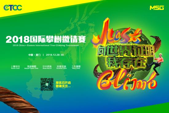 2018中国·厦门国际攀树邀请赛,即将重磅来袭