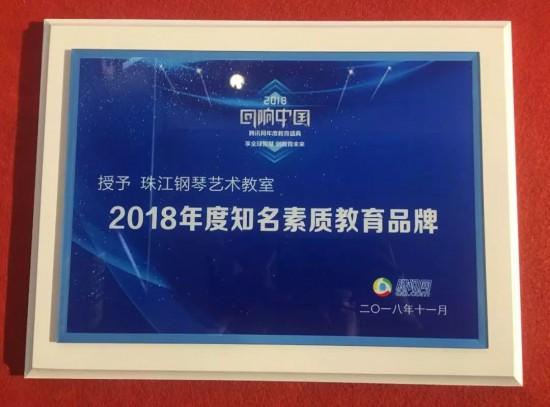 """珠江鋼琴藝術教室 榮獲""""2018年度知名素質教育品牌""""獎項"""