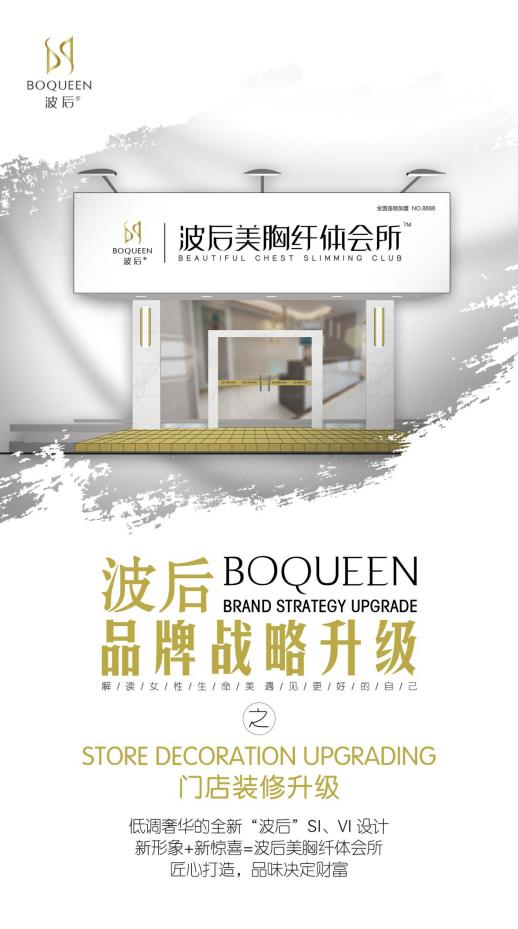 波后品牌  新零售大势所趋  线上线下结合方为创业王道
