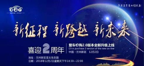 车e购喜迎2周年盛典暨车e购2.0版本全新上线