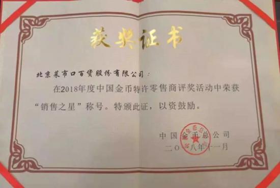 """菜百公司荣获中国金币2018年度""""销售之星""""称号"""