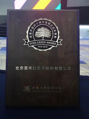 2018中国全零售大会上菜百公司荣获两项大奖