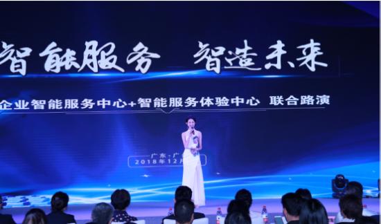 银企方舟企业智能服务中心路演广州站落幕