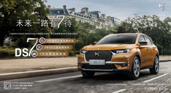 长安PSA 2018广州车展诚意巨献:DS7点亮出行生活
