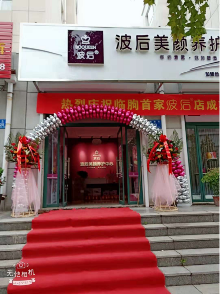 山东临朐首家波后店开业 坚定选择 将大爱事业进行到底